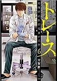トレース -科捜研法医研究員の追想- コミック 1-6巻セット