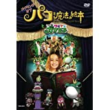 メイキング オブ 「パコと魔法の絵本」と「いつもワガママガマ王子」 [DVD]
