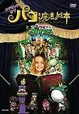 メイキング オブ「パコと魔法の絵本」と「いつもワガママガマ王子」[DVD]