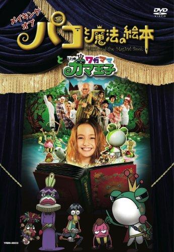 メイキング オブ 「パコと魔法の絵本」と「いつもワガママガマ王子」 [DVD]の詳細を見る