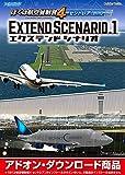 ぼくは航空管制官4 セントレア エクステンドシナリオ1|ダウンロード版