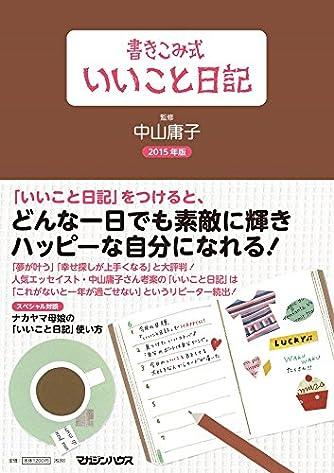 書きこみ式 いいこと日記 2015年版