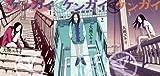 ケンガイ コミック 1-3巻セット (ビッグ コミックス)
