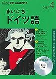 NHK CD ラジオ まいにちドイツ語 2018年4月号
