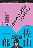 「ブレない」自分のつくり方格差時代のサバイバル読書術 (サヤマ・ペーパーバックス(NextPublishing))