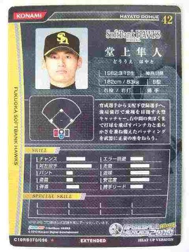 BBH2010 HUV 黒カード 堂上 隼人(ソフトバンク)