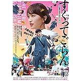 【Amazon.co.jp限定】すくってごらん Blu-ray (初回限定 絢爛版)(内容未定付き)