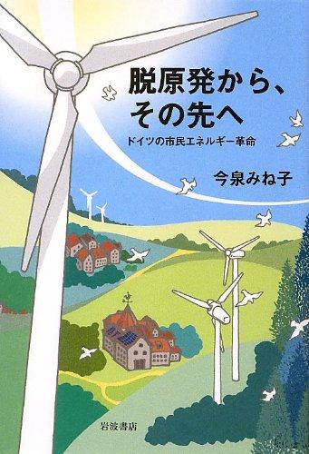 脱原発から、その先へ――ドイツの市民エネルギー革命の詳細を見る