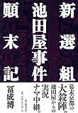 【バーゲンブック】 新選組・池田屋事件顛末記
