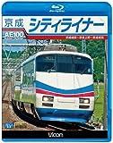 京成シティライナー 京成成田~京成上野~京成成田(Blu-ray Disc)