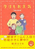 今日もお天気 5歳&8歳編 (Feelコミックス)