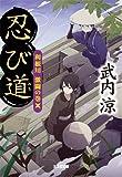 忍び道: 利根川 激闘の巻 (光文社時代小説文庫)