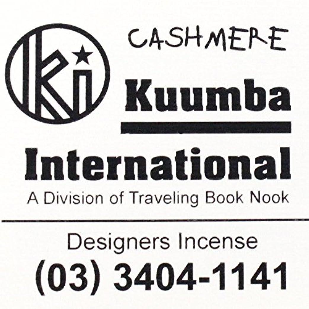 艦隊休日に首(クンバ) KUUMBA『incense』(CASHMERE) (Regular size)