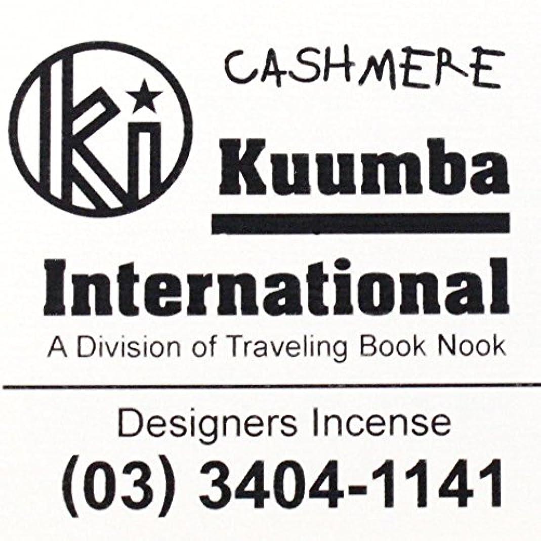 新聞補充うぬぼれた(クンバ) KUUMBA『incense』(CASHMERE) (Regular size)