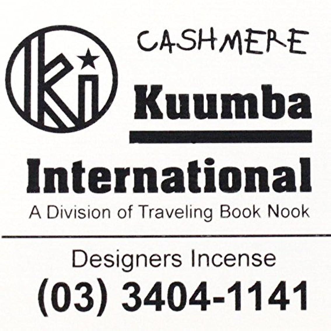 好奇心満州燃やす(クンバ) KUUMBA『incense』(CASHMERE) (Regular size)