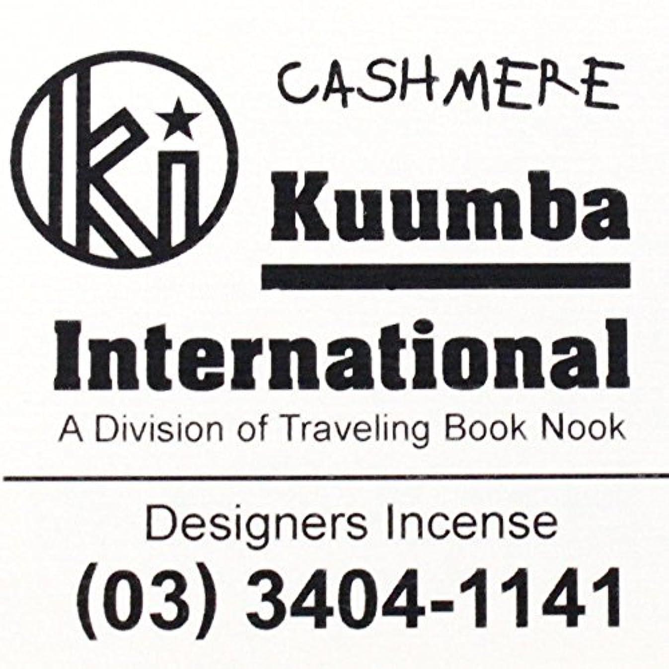 本物目的区(クンバ) KUUMBA『incense』(CASHMERE) (Regular size)