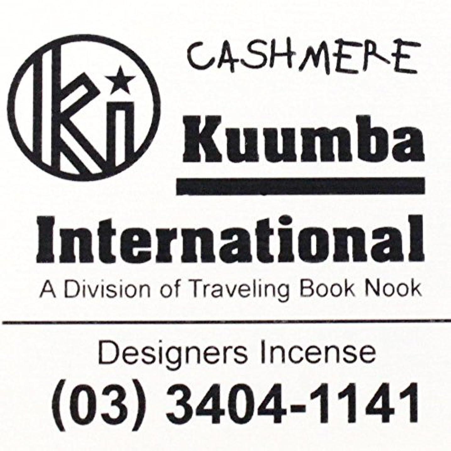 タイムリーなトラフィック高架(クンバ) KUUMBA『incense』(CASHMERE) (Regular size)