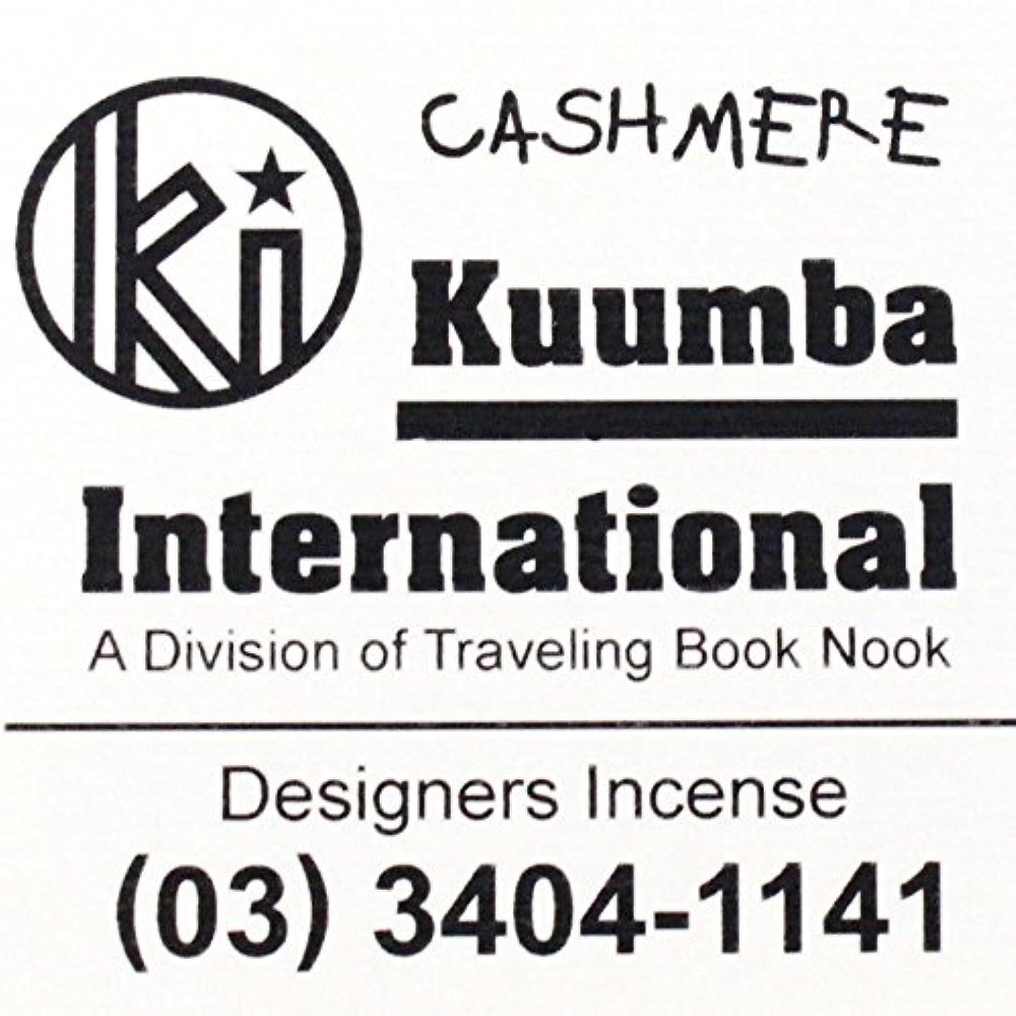 実質的に不測の事態サーマル(クンバ) KUUMBA『incense』(CASHMERE) (Regular size)