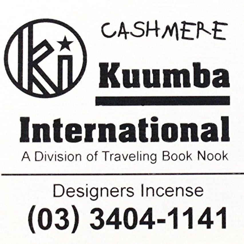 オフェンス溶融金銭的な(クンバ) KUUMBA『incense』(CASHMERE) (Regular size)