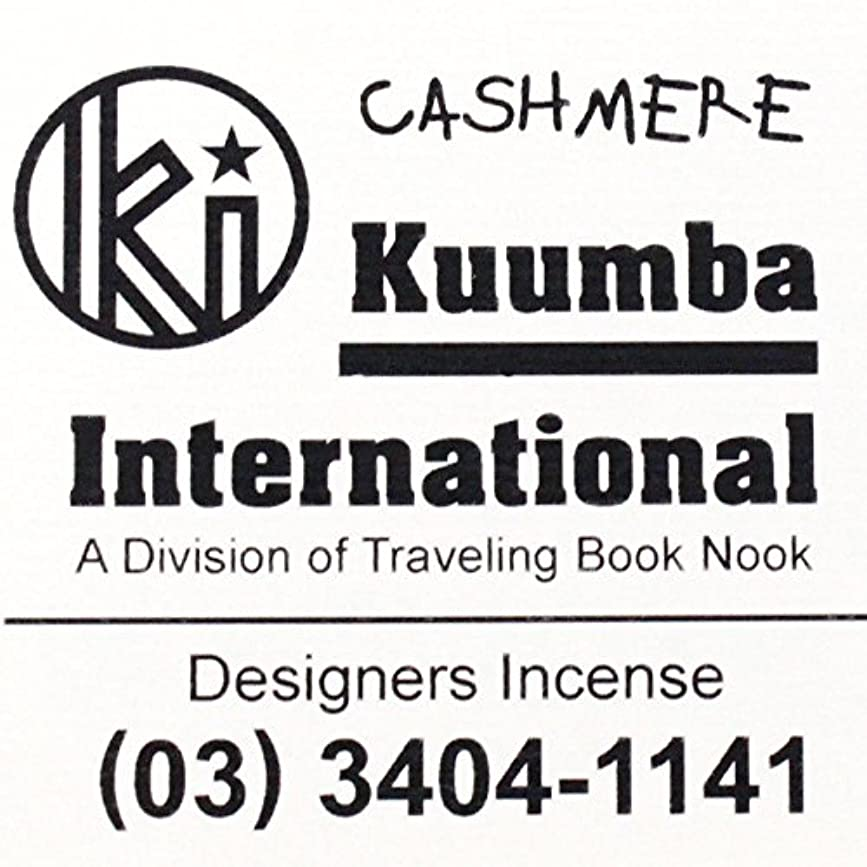 保護する地下鉄罰する(クンバ) KUUMBA『incense』(CASHMERE) (Regular size)