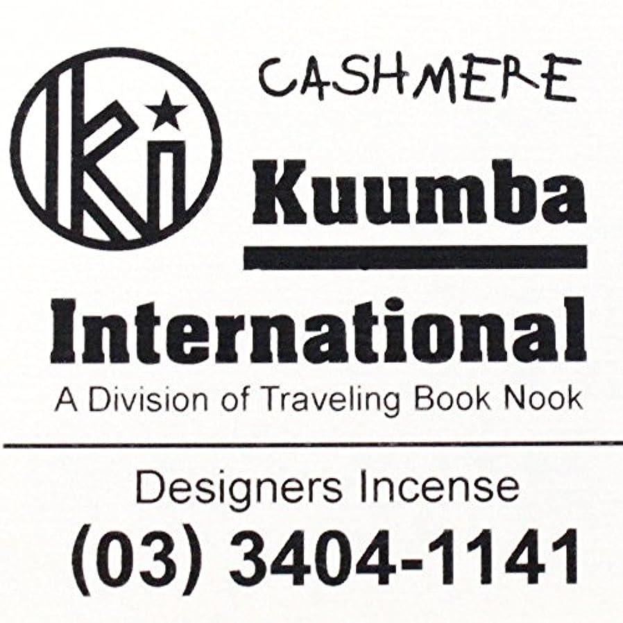 本体にはまって規制(クンバ) KUUMBA『incense』(CASHMERE) (Regular size)