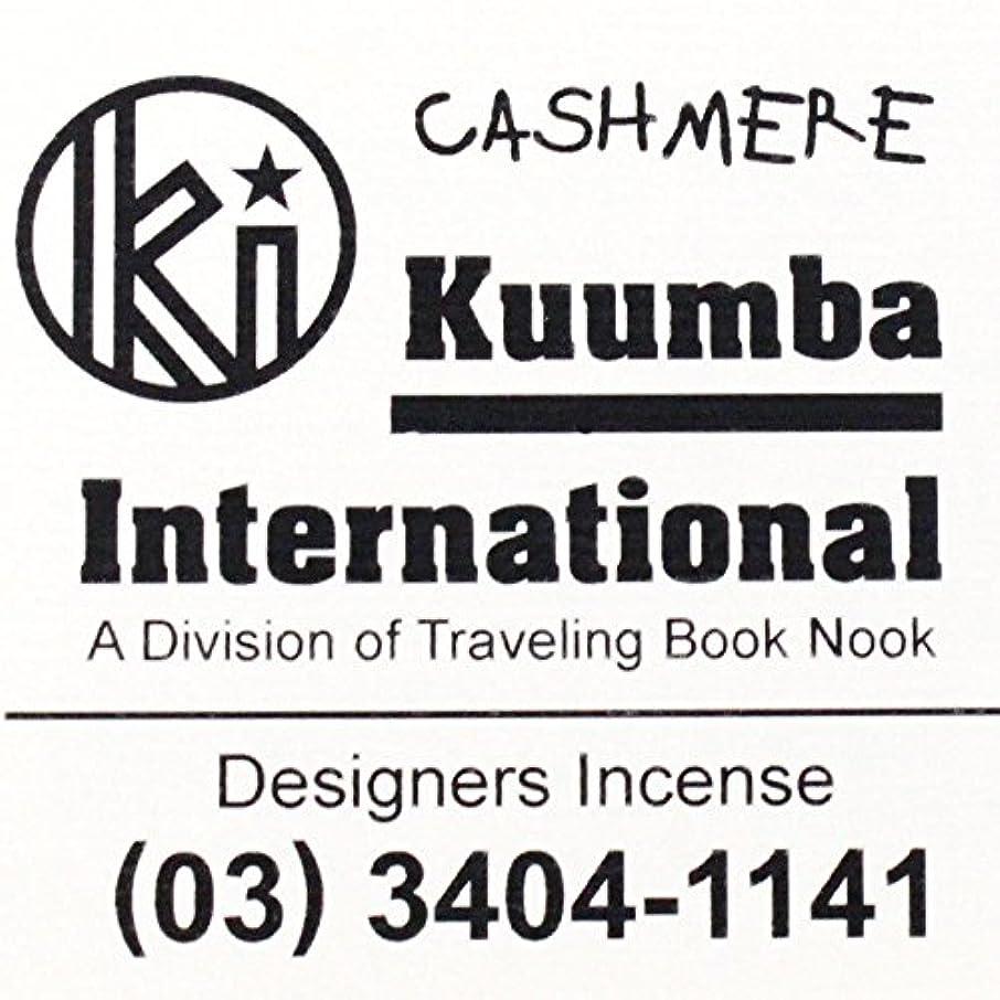 辛いマイク港(クンバ) KUUMBA『incense』(CASHMERE) (Regular size)
