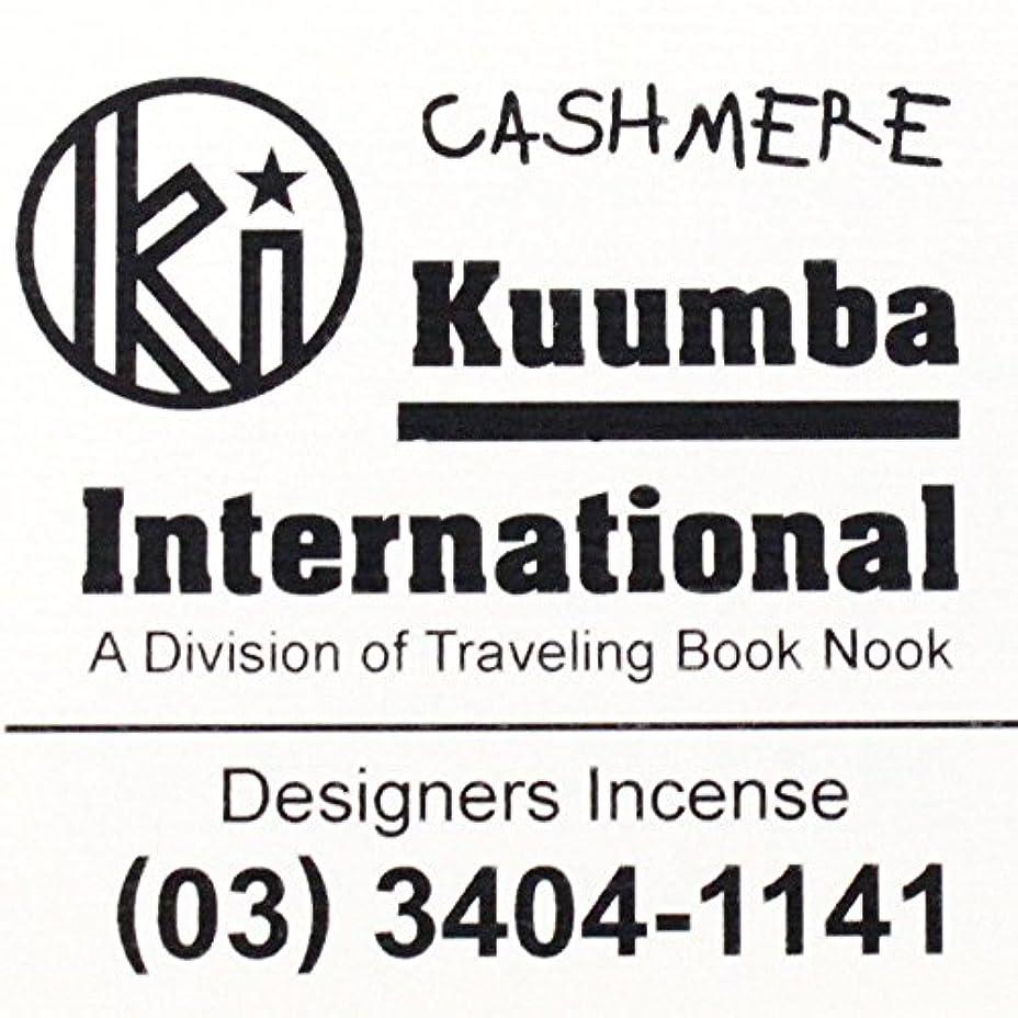 時代黄ばむで(クンバ) KUUMBA『incense』(CASHMERE) (Regular size)
