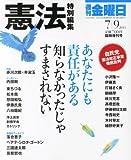 週刊 金曜日増刊 憲法特別編集号 2013年 7/9号 [雑誌]
