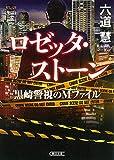 ロゼッタ・ストーン 黒崎警視のMファイル (朝日文庫)