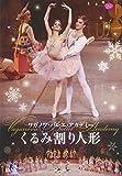 ワガノワ・バレエ・アカデミー「くるみ割り人形」全3幕 エピローグ付(2016年版)[DVD]