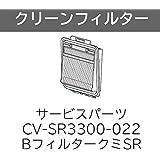 クリーンフィルター BフィルターSR CV-SR3300 022 日立 サイクロン 掃除機