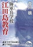 海軍兵学校 江田島教育 (新人物文庫)