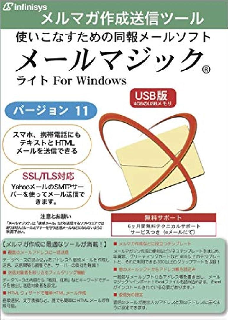 あさり所有権水陸両用メールマジックライト11 USBメモリ版