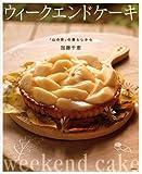 ウィークエンドケーキ 「山の家」の暮らしから (講談社のお料理BOOK)