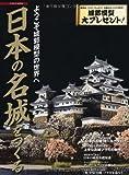 城郭模型の世界 日本の名城をつくる (イカロス・ムック)