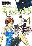 ほしのふるまち(4) (ヤングサンデーコミックス)