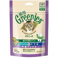 グリニーズ 猫用 フィッシュ味&ツナ味 吟選ミックス 正規品 70g 3袋セット