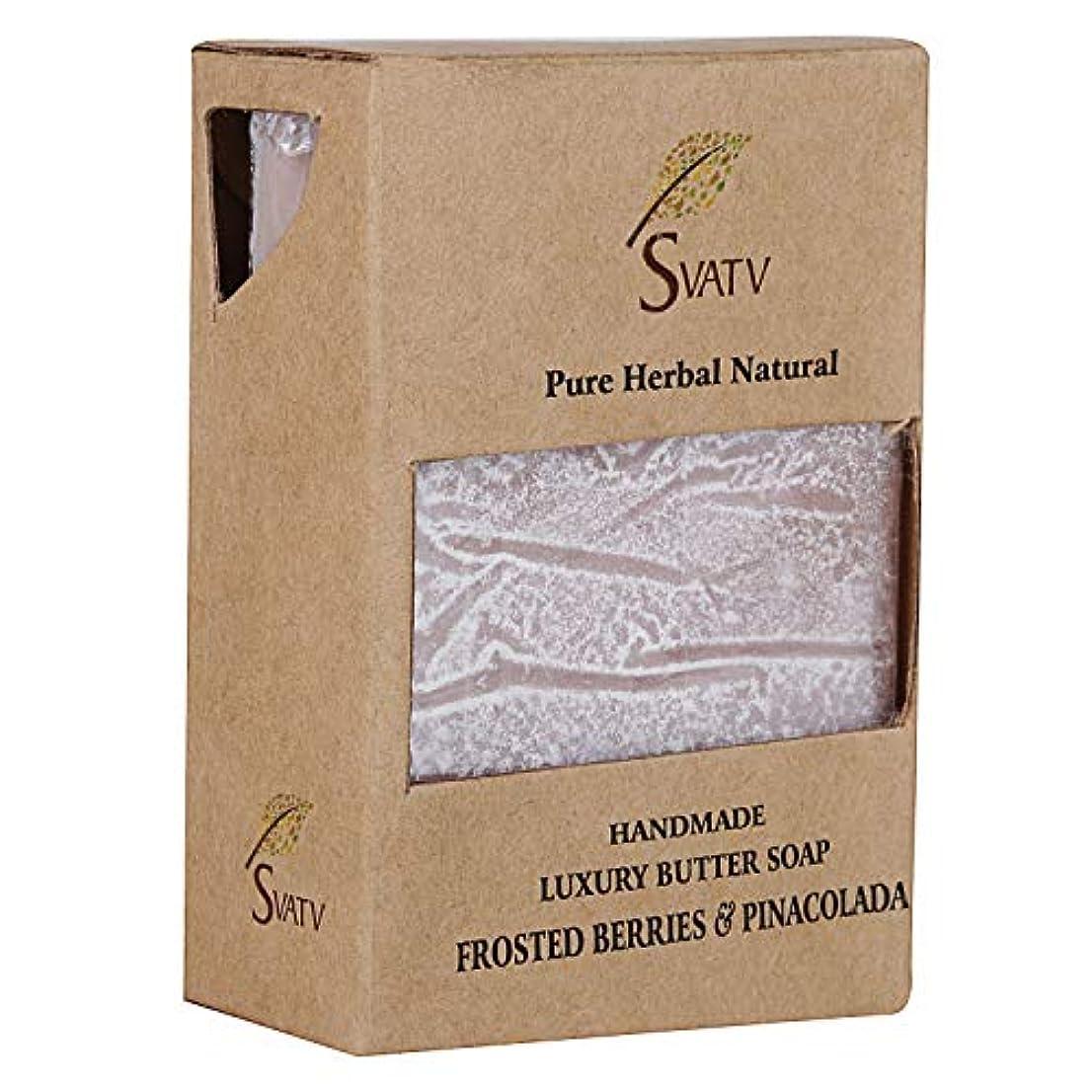 評価友情洞察力のあるSVATV Handmade Luxury Butter Soap Frosted Berries & Pinacolada For All Skin types 100g Bar
