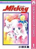 Mickey ミッキー 1 (りぼんマスコットコミックスDIGITAL)