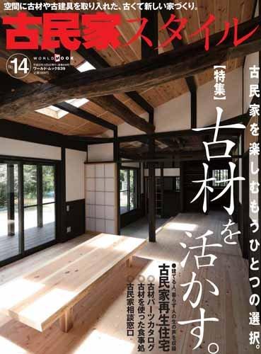 古民家スタイル No.14―古材を使った新築&リフォーム (ワールド・ムック 839)
