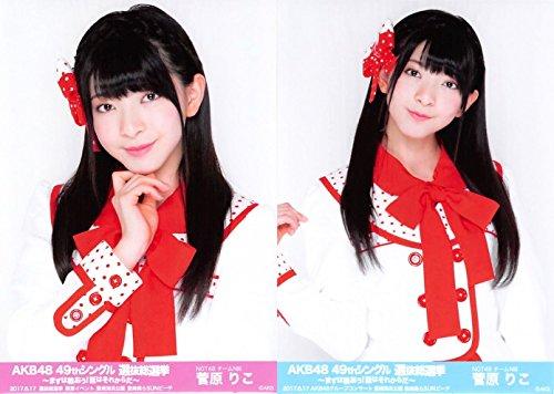 【菅原りこ】 公式生写真 AKB48 49thシングル 選抜...