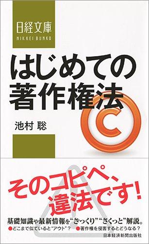 はじめての著作権法 (日経文庫)