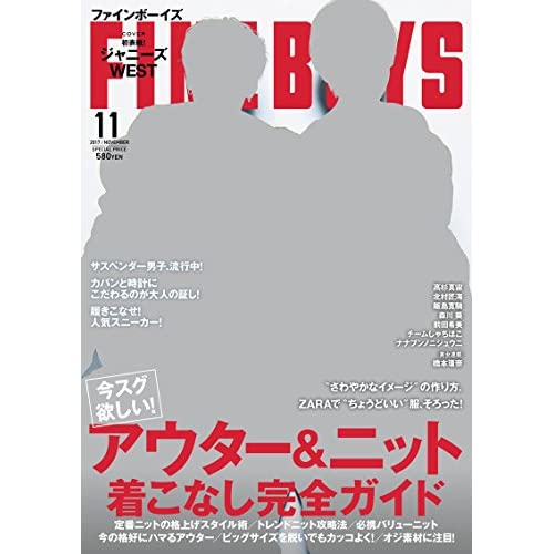 FINEBOYS(ファインボーイズ) 2017年 11 月号 [アウター&ニット着こなし完全ガイド]