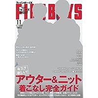 FINEBOYS(ファインボーイズ) 2017年 11 月号 [アウター&ニット着こなし完全ガイド/ジャニーズWEST]