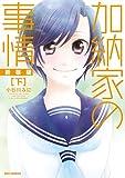 加納家の事情 新装版 下巻 (IDコミックス REXコミックス)