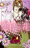 恋情の花(2) (フラワーコミックスα)