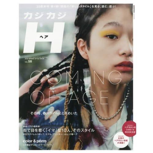 カジカジH vol.58 (CARTOPMOOK)