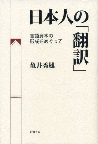 日本人の「翻訳」――言語資本の形成をめぐっての詳細を見る