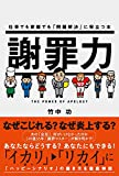 【Amazon.co.jp 限定】謝罪力<著者特別セミナー動画特典つき>