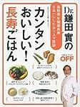 Dr.鎌田實のカンタンおいしい! 長寿ごはん (日経ホームマガジン)